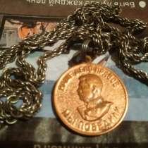 Медаль настоящая, в Новосибирске