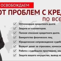 Помощь заемщикам по проблемам с кредитами, в Владивостоке