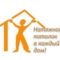 Монтаж натяжного потолка в Киреевске., в Туле