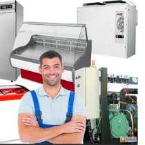 Ремонт Промышленного Торгового холодильного оборудования, в Тольятти