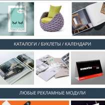 Разработаем рекламу, в г.Минск