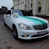 Свадебный автомобиль мерседес S600 W221 LONG, в г.Запорожье