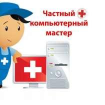 Компьютерная помощь, в Казани