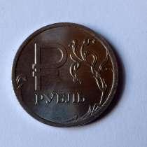 1 руб « Р », в Санкт-Петербурге