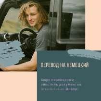 Перевод документов на немецкий , в г.Днепропетровск