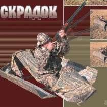 Скрадок для охотника, в Новосибирске