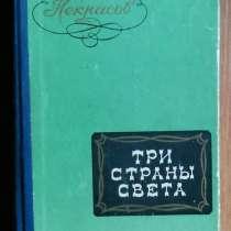 «Три страны света», роман, Некрасов Н. А., 830 страниц, в Нижнем Новгороде
