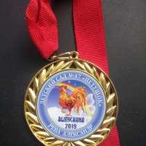 Медали для выпускников детских садов, в Москве