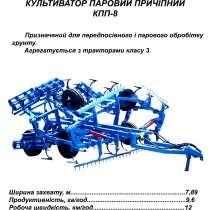 Культиватор кпп-8.2, в г.Умань