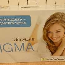 Подушка Sleep Professor Sigma** (две штуки), в Самаре