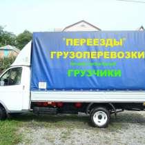 Грузоперевозки Газелями, в Красноярске