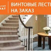 Винтовые лестницы на заказ, в Екатеринбурге