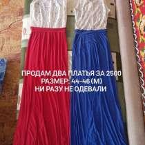 Продам срочно платья, в Томске