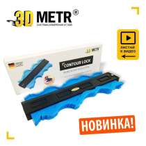 3D Metr-Дубликатор контуров, в г.Алматы