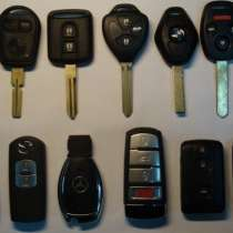 Изготовление утерянных и дубликатов авто чип ключей!!!, в г.Минск