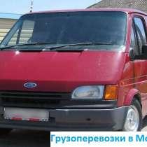 Грузовое такси Могилев заказ, в г.Могилёв
