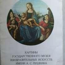 Альбом картин, в г.Минск