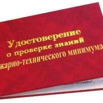 Экспресс-обучение по охране труда, ПТМ, ЭБ,ГО и ЧС,профстанд, в Тольятти