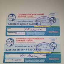 Разовый билет в бассейн Сокол, в Красноярске