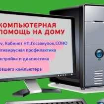 Услуги компьютерной помощи, в г.Астана