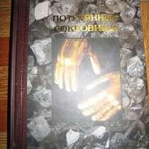 Энциклопедия курьёзов и необычных фактов 5 книг, в Гусь Хрустальном