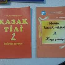 Рабочие тетради по казахскому языку, в г.Алматы