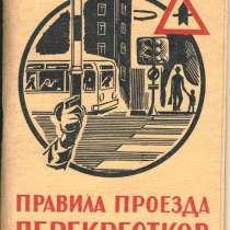 """Книга """"Правила проезда перекрестков"""". Алма-Ата, 1976 г, в Санкт-Петербурге"""