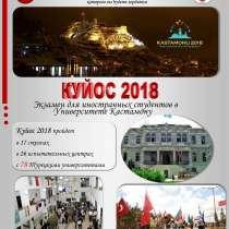 Обучение в Турции, в г.Шымкент