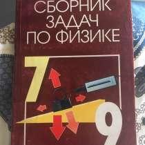 Сборник задач по физике 7-9 класс, в Санкт-Петербурге