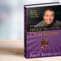 В ПРОКАТ. Прежде чем начать свой бизнес. Все книги Кийосаки⇢, в г.Астана