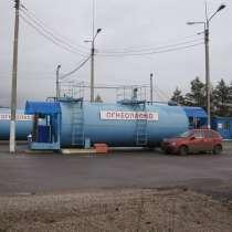 Продаю действующую автозаправку, в Великом Новгороде