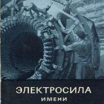 Иллюстрированная техническая брошюра, в Санкт-Петербурге