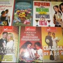 Книги в помощь тамаде и не только - 5 часть, в Коломне