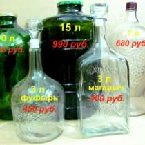 Бутыли 22, 15, 10, 5, 4.5, 3, 2, 1 литр, в Миассе