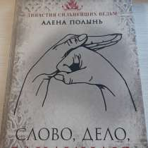 "Книга ""СЛОВО. ДЕЛО. ЗАКЛИНАЮ"", в Горнозаводске"