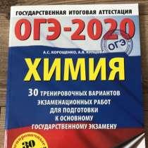Сборник 30 тренировочных вариантов. ОГЭ-2020 химия, в Екатеринбурге