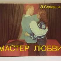 Э. Селиранд. Мастер любви. 1990 г. Таллинн, в Москве