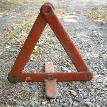 Продам складной знак аварийной остановки, в г.Кокшетау