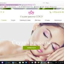 Создание сайта для салона, студии красоты, в Москве