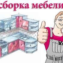 Сборщик мебели, в Нижнем Новгороде