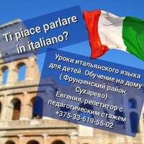 Уроки итальянского языка для детей, в г.Минск