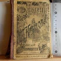 Книга. Басни Крылова, полное собрание, издание седьмое,1913г, в г.Ереван