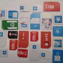 Куплю рабочие сим карты.0989855564,0938008087, в г.Днепропетровск