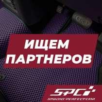 Ищем партнёров на выгодных условиях, в Тольятти