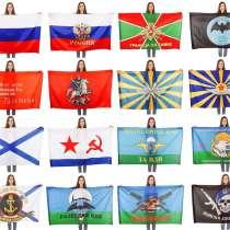 Флаги оптом и в розницу. Доставка, в Москве