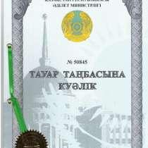 РЕГИСТРАЦИЯ ТОВАРНЫХ ЗНАКОВ, в г.Алматы
