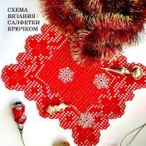 Схема вязания : Салфетки крючком, в Москве