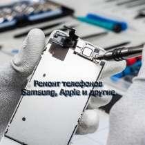 Ремонт телефонов (Samsung, Apple, др.), в Москве