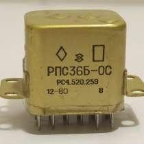 Реле РПС 36Б-ОС РС4520259, из СССР, в Москве