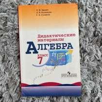 Дидактические материалы Алгебра 7 класс, в Санкт-Петербурге